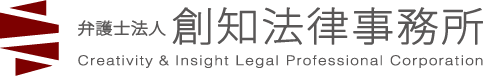 弁護士法人創知法律事務所